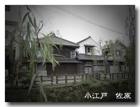 小江戸のコピー