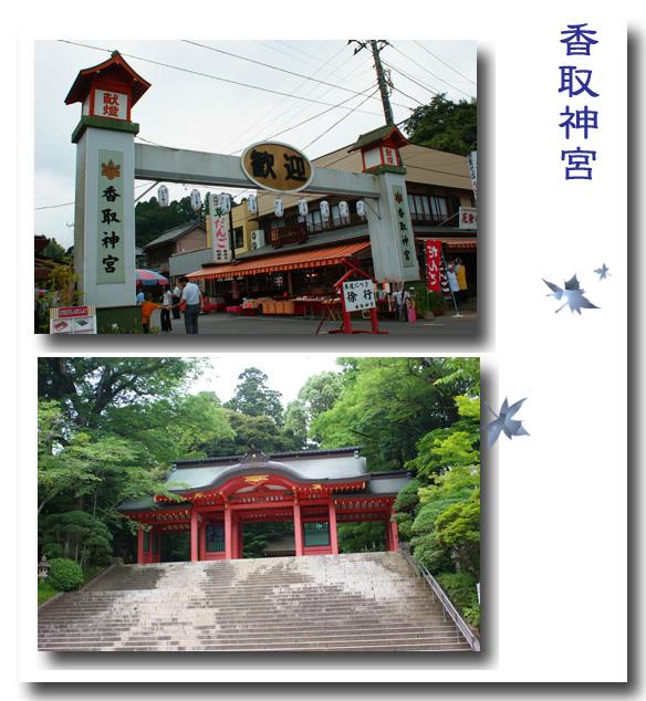 香取神宮入口のコピー