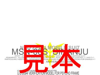 ネオジオン紋章