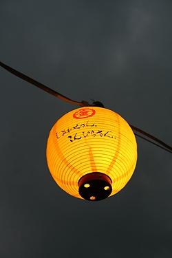 黄色い提灯