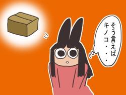 キノコ栽培への道 六日目 2