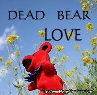DEADBEAR-LOVEへのリンク