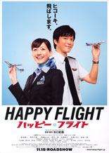 happyflight_2_1a.jpg