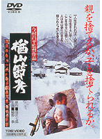 narayamabushikou.jpg