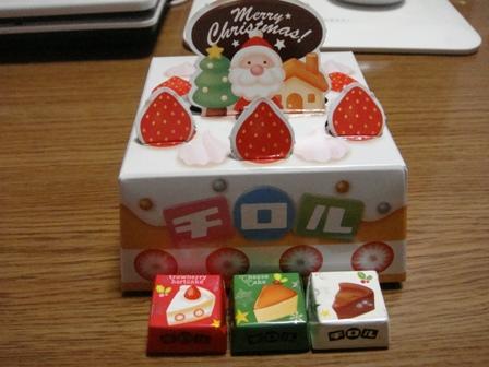 ビッグチロル(クリスマスケーキ)