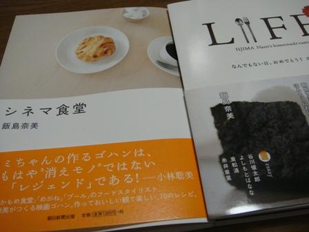 シネマ食堂・LIFE