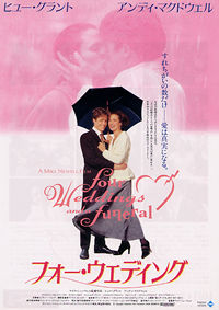 four-weddings1994.jpg