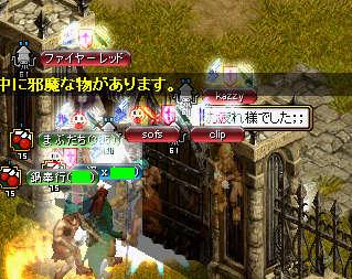初めての攻城戦