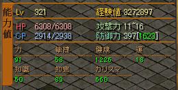 LV321BISステ