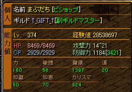 BIS374ステ