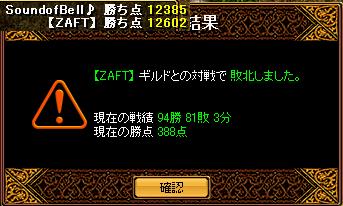VS ZAFT6