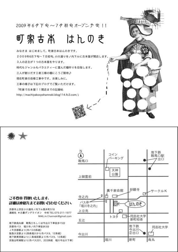 huraiyasyuusei(最終)blog2