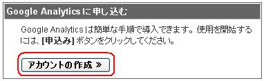 GoogleAnalyticsアカウント作成
