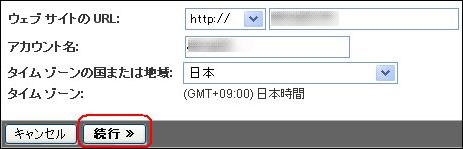 GoogleAnalyticsアカウント作成2