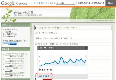 GoogleAnalytics サイト上で視覚的にクリック率がわかる!