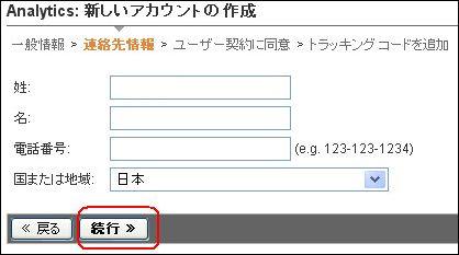 GoogleAnalyticsアカウント作成3