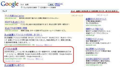 20090409Google検索結果