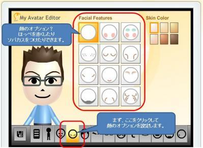 MyAvatarEditor 顔のオプション設定