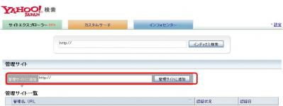 Yahoo!サイトエクスプローラー URL登録