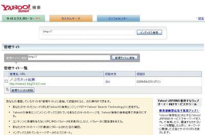 Yahoo!サイトエクスプローラー