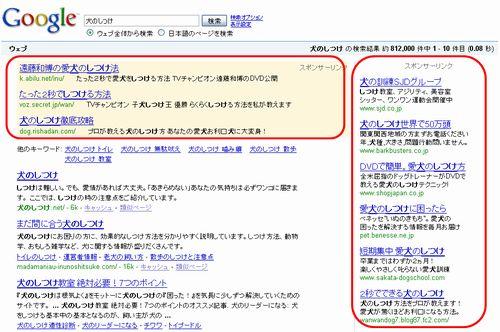 PPC例 Google