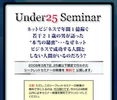 和佐 大輔さん Under25セミナー無料DVD