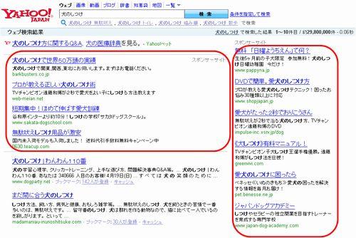 PPC例 Yahoo!