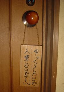 嬉野温泉2