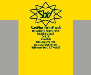 SBD08ウラ