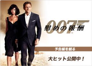 007慰めの報酬