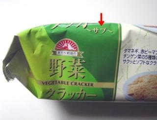 野菜クラッカー3