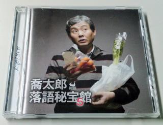 喬太郎秘宝館5