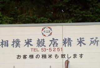 相撲米穀2