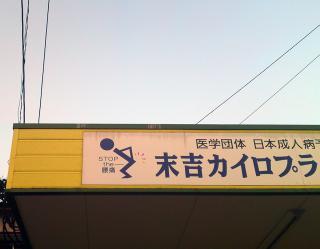 末吉カイロ