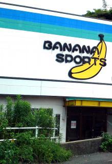 バナナスポーツ