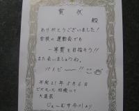 初・賞状☆
