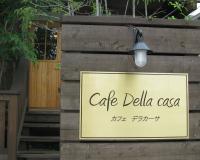 カフェ デラカーサに行ってきました?