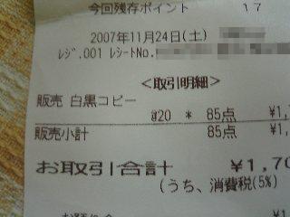 20071125145116.jpg