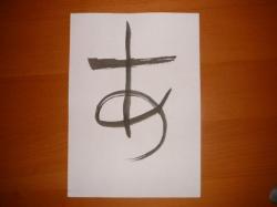 Mabo calligraphy