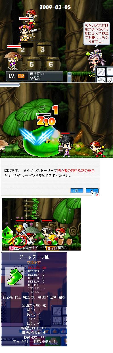 20090305花影28カニクエ