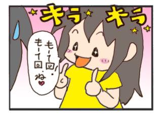 1コマ110-2