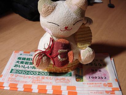 福猫ダゾー