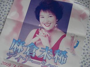麻倉未稀さん
