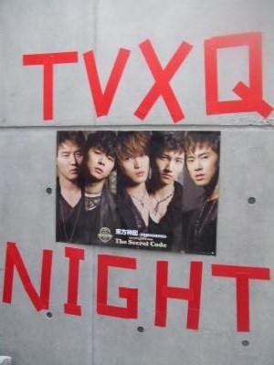 tvxq_convert_20090909225640.jpg