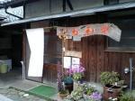 柿の葉鮨のお店がひっそりと営業しておりました