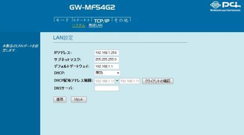 GW-MF54G2