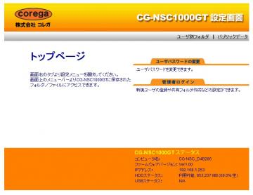 CG-NSC1000GT 管理画面 (1)
