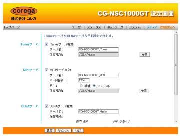 CG-NSC1000GT 管理画面 (2)