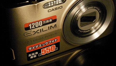 EXILIM EX-Z400 4-1