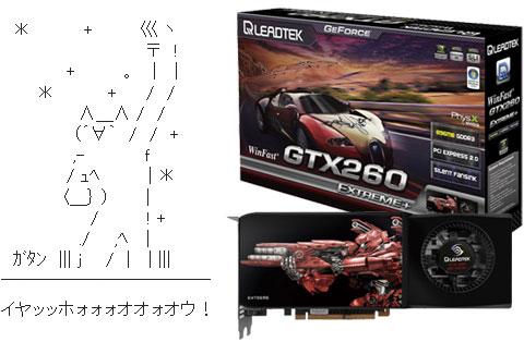 WinFast GTX 260 EXTREME+ V2 (1)